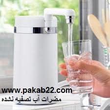 مضرات آب تصفيه نشده