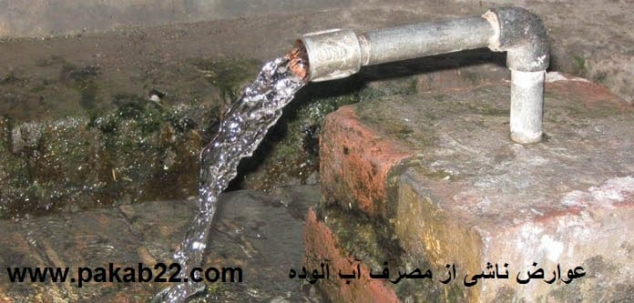 عوارض ناشی از مصرف آب آلوده