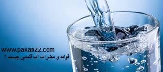 فواید و مضرات آب قلیایی چیست ؟